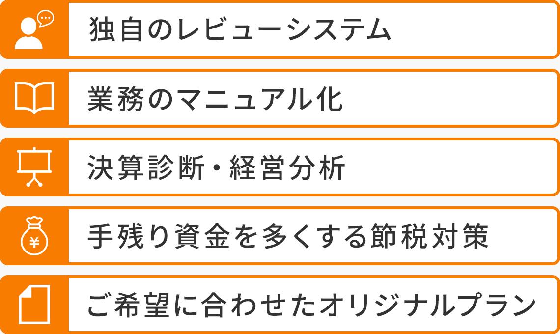 松岡公認会計士事務所が選ばれる5つの理由