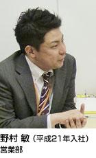野村(営業部)