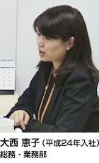 大西(総務、業務部)