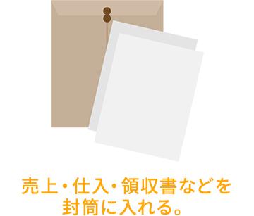 売上・仕入・領収書などを封筒に入れる。