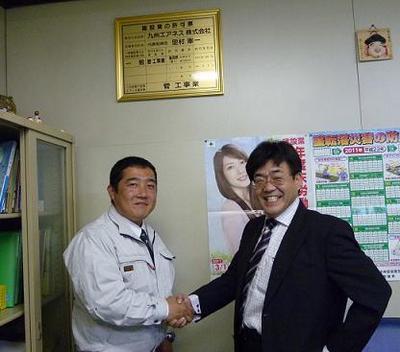 九州エアネス株式会社