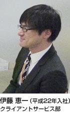 伊藤(クライアントサービス部)